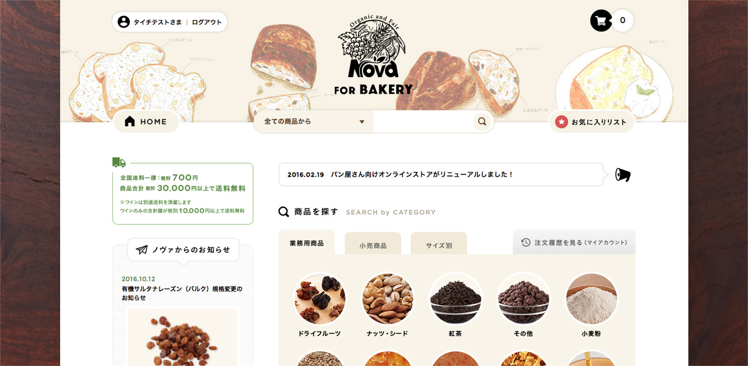 Nova for Bakery